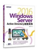 (二手書)Windows Server 2016 Active Directory建置實務
