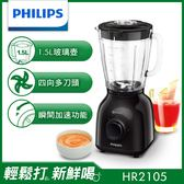 【飛利浦 PHILIPS】Daily Collection果汁機 (HR2105/95)
