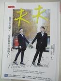 【書寶二手書T1/心靈成長_AHA】夫夫:你要先去愛,一定會找到幸福的入口(內附隨機明信片)_