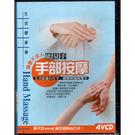 手部按摩 能量手VCD 健康不求人頭臉症狀肩頭症狀齒口喉症狀耳鼻症狀消化器官症狀(音樂影片購)
