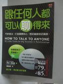 【書寶二手書T7/溝通_HCP】跟任何人都可以聊得來_萊拉朗德絲