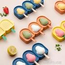 雪糕模具自制冰淇淋模具冰棍冰棒冰糕家用硅膠制冰神器制冰盒可愛
