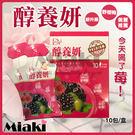 醇養妍(野櫻莓+維生素E) 20mlx1...