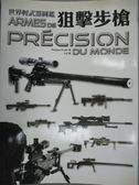 【書寶二手書T1/軍事_ZBQ】世界輕武器圖鑑:狙擊步槍_菲利浦.布萊, 立亞
