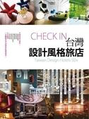 (二手書)台灣設計風格旅店