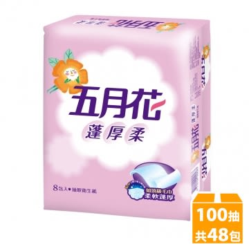 五月花 蓬厚柔頂級抽取式衛生紙(100抽*8包*6袋/箱)