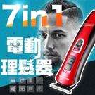 -7合1超值組 -電動剪髮器 電動理髮器 理髮刀 理髮剪 附圍布