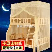 上下床蚊帳子母床上下鋪1.5米一體1.2米實木兒童床雙層床高低蚊帳『快速出貨』YTL