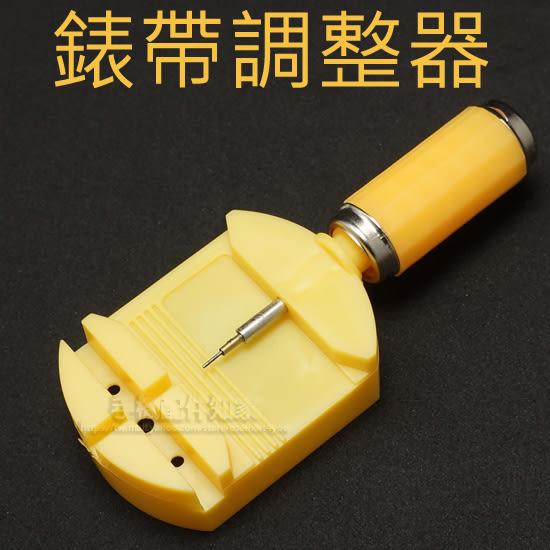 【錶帶調整器】金屬不鏽鋼拆帶器/三珠五珠手錶拆帶/手環調整/調整錶帶長度/工具組/手表維修-ZW