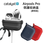 【CATALYST】Apple AirPods Pro 網格款 矽膠保護收納套 IP67高等級防潑水 正品公司貨
