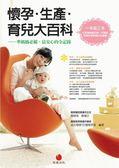 (二手書)懷孕.生產.育兒大百科:準媽媽必備,最安心的全紀錄