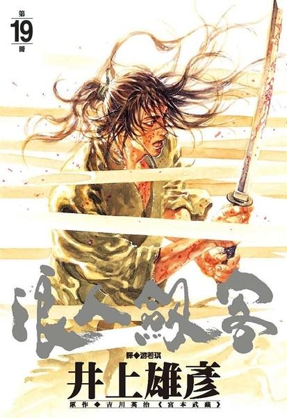 浪人劍客(19)