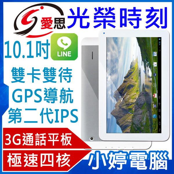 【免運+3期零利率】福利品出清 IS 光榮時刻 10.1吋聯發科四核3G通話平板/GPS/藍芽/全ROOT/手機