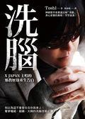(二手書)洗腦:X JAPAN主唱的邪教歷劫重生告白