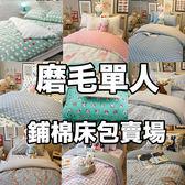 北歐風 SPM1單人鋪棉床包二件組 多款可選 四季磨毛布 北歐風 台灣製造 棉床本舖