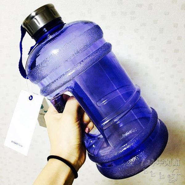 超大容量運動水壺便攜健身戶外塑料大碼SMY5956【123休閒館】