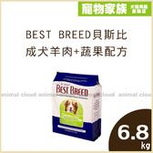 寵物家族-BEST BREED貝斯比 成犬羊肉+蔬果配方6.8kg