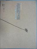 【書寶二手書T8/設計_E3Y】設計的文法_柳曉陽