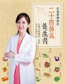 (二手書)彭溫雅醫師的二十四節氣養生書:台灣在地藥材、食材及穴位養生法