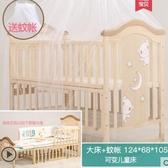 新生嬰兒床兒拼接大床實木無漆床邊床