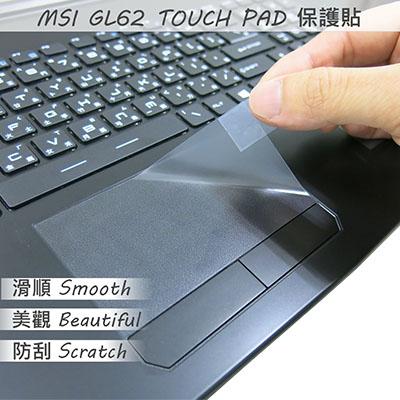 【Ezstick】MSI GL62 6QE 6QF 7QF 系列專用 TOUCH PAD 抗刮保護貼