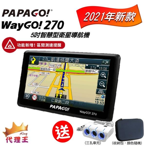 PAPAGO WayGo270 5吋衛星導航機 導航 衛星導航 導航主機 WG270 PAPAGO導航