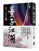 (二手書)量子江湖.燕子塢(中)