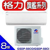GREE格力【GSDP-50CO/GSDP-50CI】《變頻》分離式冷氣