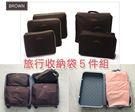韓版旅行收納袋5件組 整理袋 收納包 盥...