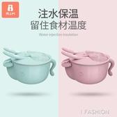 嬰兒碗勺套裝輔食碗 寶寶注水保溫碗兒童餐具叉子吸盤碗防摔防燙-ifashion