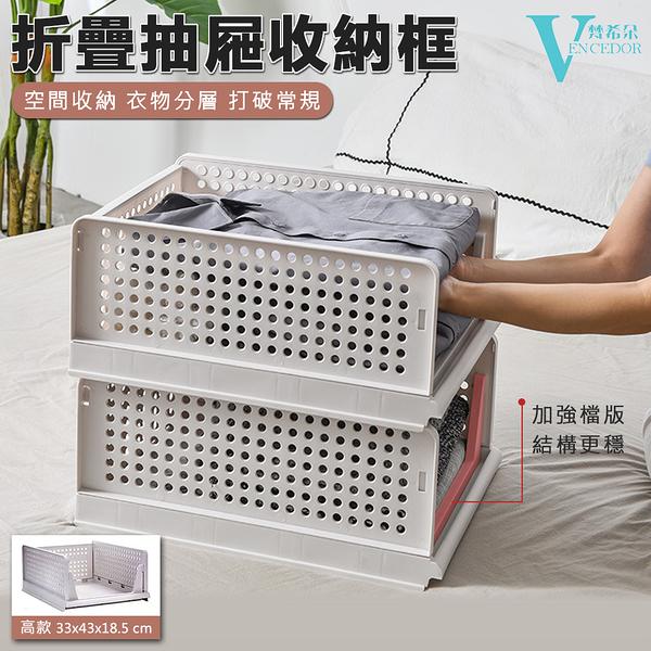 折疊式可抽取收納框(高款) 加強檔板結構穩 抽屜式收納筐 衣櫥整理箱 收納置物架【VENCEDOR】