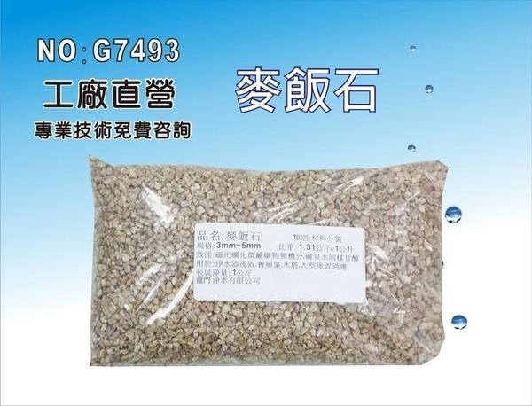 【龍門淨水】麥飯石 淨水器原料 天然礦物質 FRP桶 濾心填充(貨號G7493)