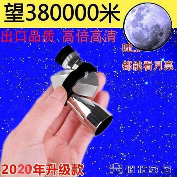 望遠鏡 天文高清高倍小型便攜單筒廠商直銷夜視微光可連接手機拍照 【母親節特惠】