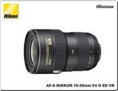 ★相機王★Nikon AF-S 16-35mm F4 G ED VR 國祥公司貨
