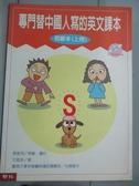 【書寶二手書T1/語言學習_QGQ】專門替中國人寫的英文課本-初級本(上)_文庭澍