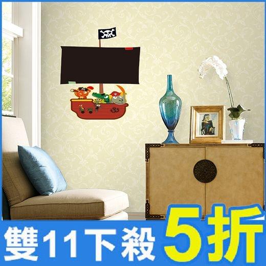 壁貼-海盜塗鴉板 AY630-122【AF01013-122】i-Style居家生活