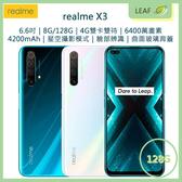 【送玻保】realme X3 6.6吋 8G/128G 雙卡雙待 6400萬畫素 臉部解鎖 4200mAh電量 星空攝影 智慧型手機