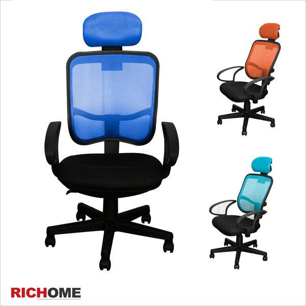 【RICHOME】CH960《伊達高枕辦公椅-4色》秘書椅 學生椅 主管椅 造型椅 電腦椅 辦公椅