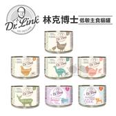 PetLand寵物樂園《Dr. Link》德國 林克博士低敏貓主食罐200g 單罐 / 貓主食罐