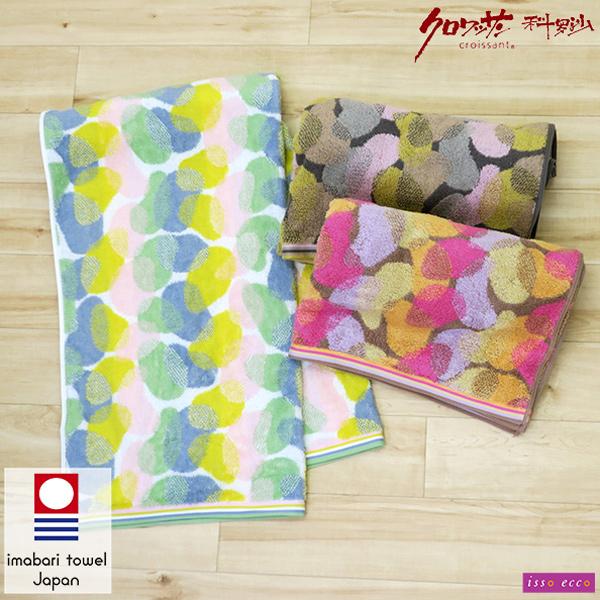【クロワッサン科羅沙】日本ISSO ECCO今治(imabari towel)~無撚水彩浴巾 70*140cm