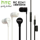 【marsfun火星樂】HTC RCE241 原廠入耳式耳機 扁線型 立體聲  Butterfly New One Max Desire M7 M8 M9 M9 Plus