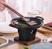 碳烤爐 一人食烤肉鍋家用燒烤爐多功能鐵板燒盤室內烤肉盤無小型燒烤架【618特惠】
