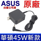 華碩 ASUS 45W 原廠變壓器 X441SC,X441UA,X441UR,X441UV,X453 充電器 電源線