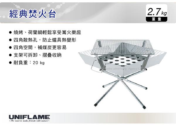 ||MyRack|| 日本UNIFLAME 經典焚火台 BBQ 烤肉架 燒烤爐 No.U683040