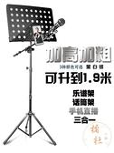 電容麥克風支架專業手機吉他樂譜架落地式話筒架【橘社小鎮】
