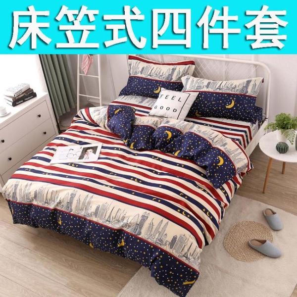 ins網紅床笠款四件套床笠式1.2m1.5米1.8床罩兒童卡通4三件套學生