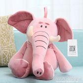 毛絨玩偶 狠柔軟抱抱大象公仔抱枕毛絨玩具軟體睡覺安撫玩偶布娃娃粉色女生 宜室家居