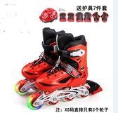 溜冰鞋兒童全套裝輪滑鞋旱冰鞋雙排直排輪可調初學者 JA1712『美鞋公社』