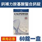 7盒組 鈣補力胺基酸螯合鈣錠60T/盒 鈣片 孕婦 鈣質 元氣健康館