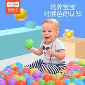 臭臭先生海洋球彩色球海洋球池波波球塑料球兒童寶寶玩具球類 XW